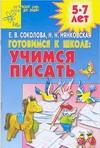 Соколова Е.В. - Готовимся к школе: учимся писать. Для детей 5-7 лет обложка книги