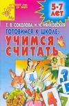 Готовимся к школе: учимся считать Соколова Е.В.