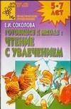 Соколова Е.И. - Готовимся к школе: чтение с увлечением обложка книги