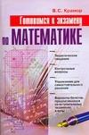 Крамор В.С. - Готовимся к экзамену по математике обложка книги