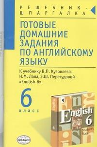 Смирнов А.В. - Готовые домашние задания по английскому языку 6 класс обложка книги