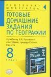 Синицина Е.В. - Готовые домашние задания по географии обложка книги