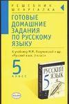 Чижов Д.Г. - Готовые домашние задания по русскому языку 5 класс обложка книги