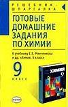 Зайнулина Р.Г. - Готовые домашние задания по химии 9кл обложка книги