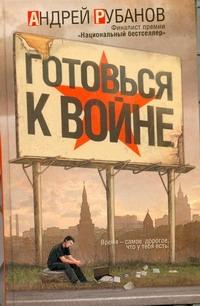 Рубанов А.В. - Готовься к войне обложка книги