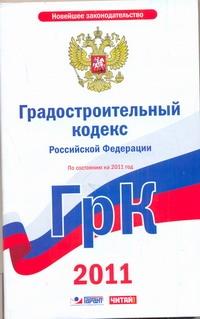Градостроительный кодекс Российской Федерации. По состоянию на 2011 год