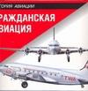 Гражданская авиация обложка книги