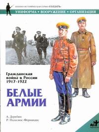 Дерябин А.И. - Гражданская война в России, 1917-1922 г. Белые армии обложка книги