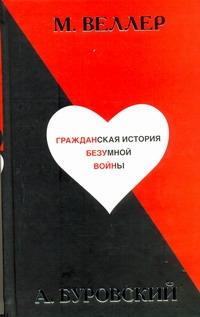 Веллер М.И. - Гражданская история безумной войны обложка книги