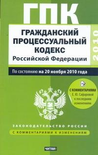 Гражданский процессуальный кодекс  Российской Федерации обложка книги