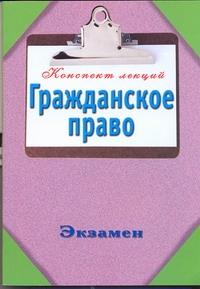 Петренко А.В. - Гражданское право обложка книги