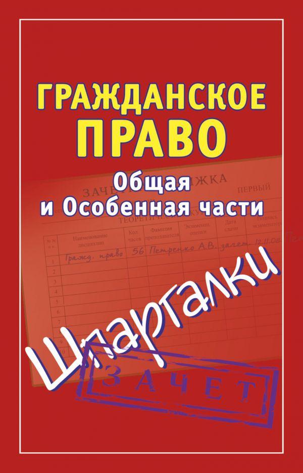 Скачать гражданское право шпаргалки общая и особенная части петренко