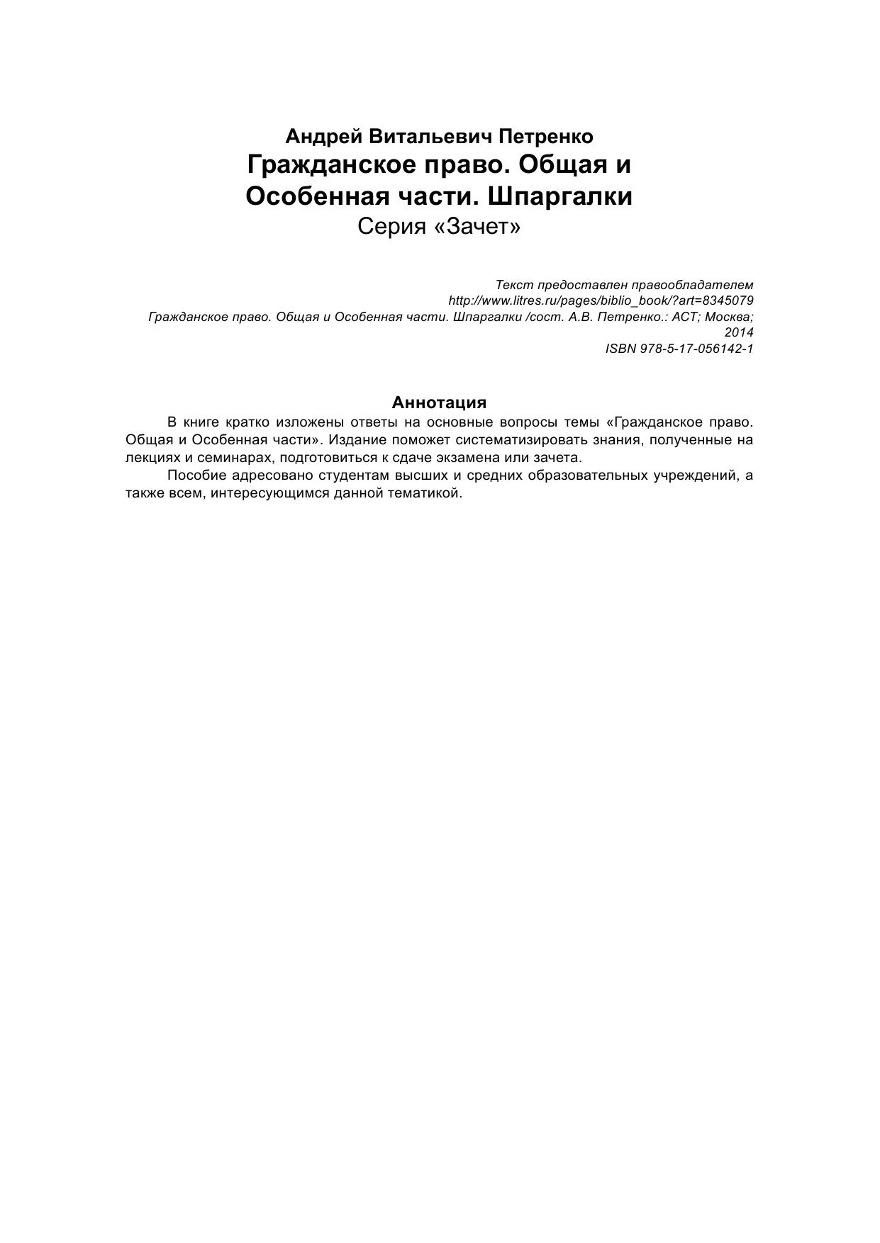 проката договор часть гражданскому по особенная шпаргалки праву