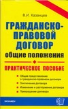 Казанцев В.И. - Гражданско-правовой договор. Общие положения обложка книги