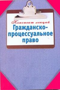 Гражданско-процессуальное право Образцова Л.