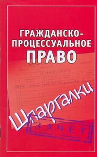 Петренко А.В. - Гражданско-процессуальное право. Шпаргалки обложка книги
