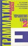 Резник Р.В. - Грамматика английского языка обложка книги
