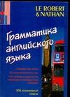 Марселен Ж. - Грамматика английского языка' обложка книги