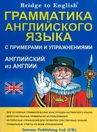 . - Грамматика английского языка с примерами и упражнениями обложка книги