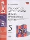 Барашкова Е.А. - Грамматика английского языка. Игры на уроке: 5 класс обложка книги