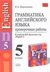 Барашкова Е.А. - Грамматика английского языка. Проверочные работы. 5 класс(Кузовлев) обложка книги