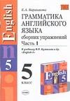 Барашкова Е.А. - Грамматика английского языка.Сборник упражнений.Часть1:5 класс(Кузовлев) обложка книги