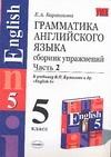 Барашкова Е.А. - Грамматика английского языка.Сборник упражнений.Часть2: 5 класс(Кузовлев) обложка книги