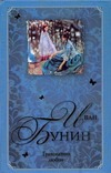 Бунин И. А. - Грамматика любви обложка книги