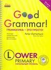 Клаттербак П. - Грамматика-это просто! Начальный уровень обложка книги