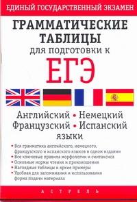 ЕГЭ Иностранные языки. Грамматические таблицы для подготовки к ЕГЭ обложка книги