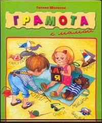 Шалаева Г.П. - Грамота с мамой обложка книги