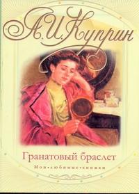 Гранатовый браслет обложка книги