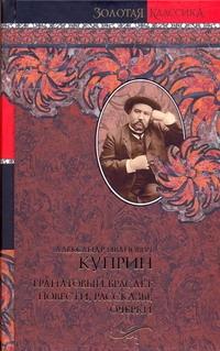 Куприн А.А. - Гранатовый браслет обложка книги