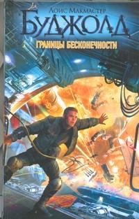 Буджолд Л.М. - Границы бесконечности обложка книги