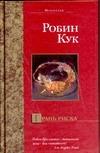 Кук Р. - Грань риска' обложка книги