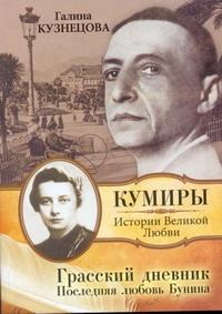 Кузнецова Г.Н. - Грасский дневник. Последняя любовь Бунина обложка книги