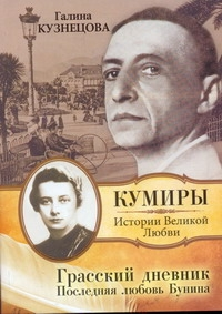 Грасский дневник. Последняя любовь Бунина Кузнецова Г.Н.