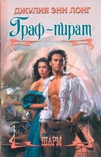 Граф-пират обложка книги