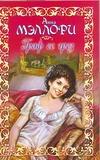 Мэллори А. - Граф ее грез' обложка книги