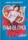 Мэллори А. - Граф ее грез обложка книги