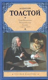Граф Калиостро Толстой А.Н.