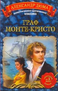 Граф Монте-Кристо обложка книги