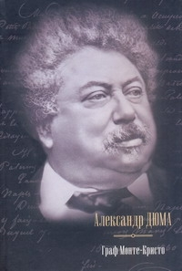 Дюма А. - Граф Монте-Кристо обложка книги