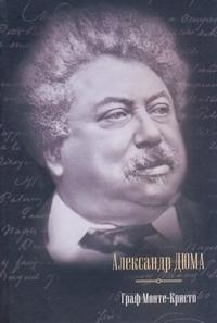 Граф Монте-Кристо Дюма А.