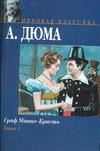 Граф Монте-Кристо. В 2 кн. Кн. 1 Дюма А.
