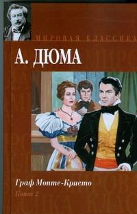 Дюма А. - Граф Монте-Кристо. В 2 кн. Кн. 2 обложка книги