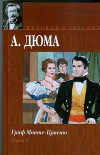 Граф Монте-Кристо. В 2 кн. Кн. 2 Дюма А.