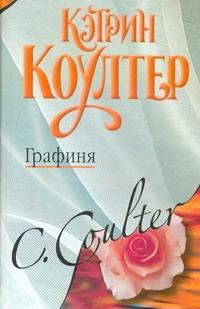 Графиня ( Коултер К.  )
