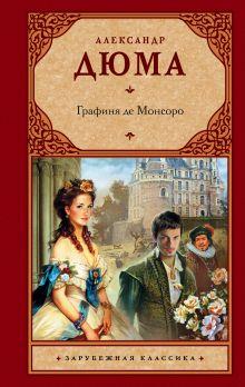 Дюма А. - Графиня де Монсоро обложка книги