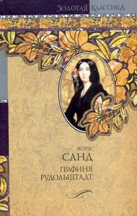 Графиня Рудольштадт обложка книги
